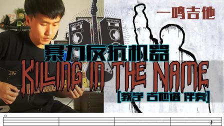 一鸣吉他- 新金属说唱 经典节奏【教学 吉他谱 伴奏】