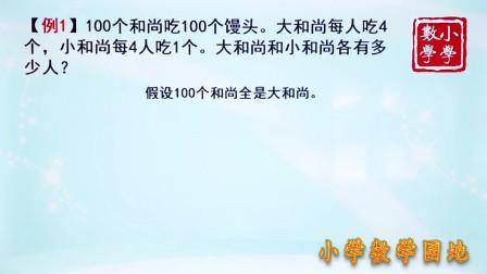 小学六年级数学思维提升课 中国古代趣题 除了方程还可以用假设法