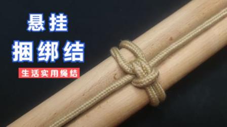 悬挂捆绑结,适用于把多个光滑的圆形物体捆绑在一起,结实又牢固