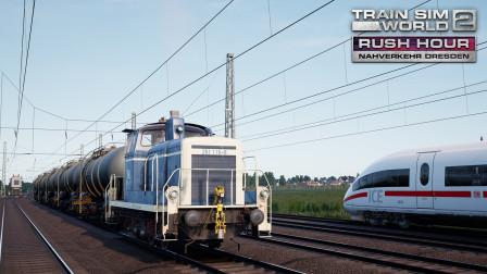 TSW2 德累斯顿区域线:禁止拐卖调车司机 | 2021/09/09直播录像(3/3)
