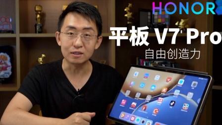 「科技美学开箱」荣耀平板V7 Pro开箱测试