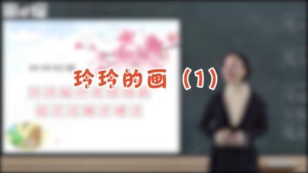 小学二上语文课文预习,让我们一起来看看《玲玲的画》吧