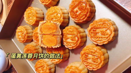 蛋黄莲蓉月饼的做法,教程详细,简单易学,好看又好吃,咸香味美