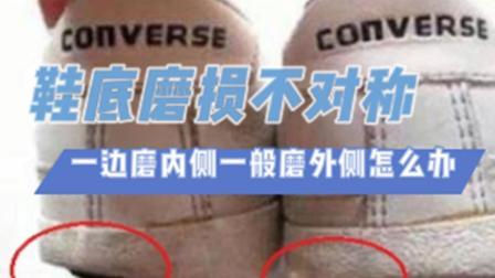 【体态矫正】鞋底一边磨内侧一边磨外侧是怎么回事?