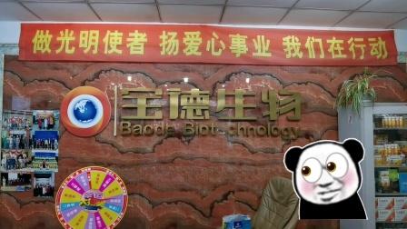 哈尔滨宝德生物技术股份有限公司会员管理中心与会员联欢活动