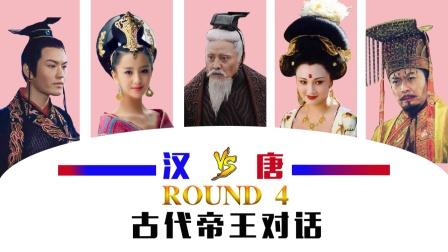 古代帝王群聊(4):汉唐交锋,赵飞燕怒怼杨玉环