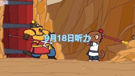 9月18日英语听力练习视频