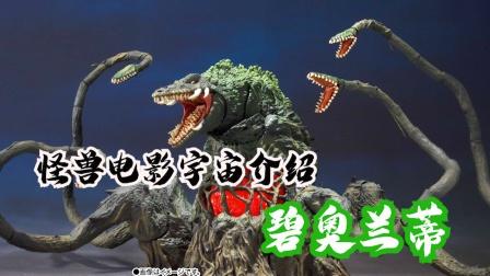 怪兽电影系列碧奥兰蒂解读,拥有哥斯拉细胞的植物怪兽