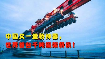 中国又一造桥神器,为中国制造再创新高!