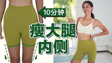 大腿内侧总摩擦?快速收紧肉肉|练出中缝|改善腿型|无跳动