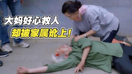 好心大妈救下被撞老人,却被家属诬陷张口就要赔偿
