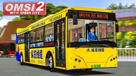 巴士模拟2 - 南宁市 #5:试玩新线86路 驾驶源正申龙驶过白沙大桥 | OMSI 2 南宁市 86
