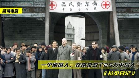 一个德国人,在南京救了25万中国人,如今他的后人向我们求助