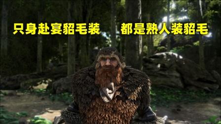 方舟09:我做了一身貂皮大衣,只身前往沼泽洞穴