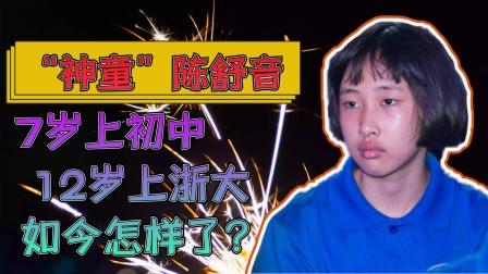 神童陈舒音:7岁上初中,12岁以620分进浙大,如今怎样了?