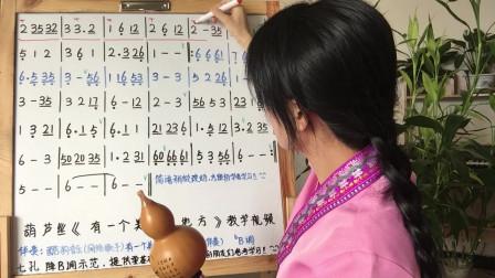 《有一个美丽的地方》葫芦丝教学,第二课,步骤详解