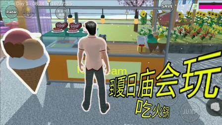 樱花校园模拟器:夏日庙会卖美食,我去吃火锅,可有人在看着我们