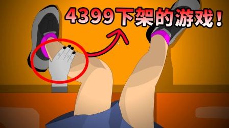 曾经被4399下架的小游戏,剧情隐藏一个惊天秘密!