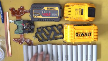 得伟20V60V电池拆机维修更换电芯保护板 世界最复杂工具电池之一