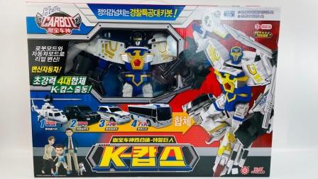 咖宝车神四合体特警巨人机器人玩具开箱,变形警车大集合!