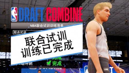 【布鲁】NBA2K22生涯模式:参加NBA试训!签约女经纪人