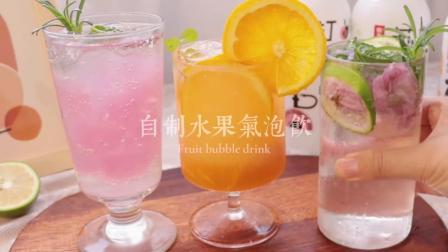 自制水果气泡饮,三种口味,好喝不胖