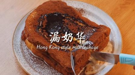 港式茶餐厅火爆甜品,五分钟就能搞定