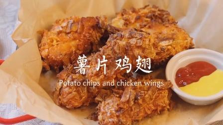 不用油炸的薯片鸡翅,外酥里嫩,好吃美味