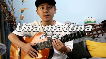 【潇潇指弹教学】触不可及插曲《Una Mattina》第一部分吉他教学