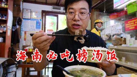 海口必吃榜30年汤饭馆,招牌猪杂汤胡椒味超重,22一碗吃不饱