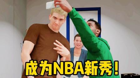 【布鲁】NBA2K22生涯模式:猝不及防!我进入了NBA!