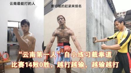 自小练习李小龙的截拳道,到武馆挑战馆长,被人狂揍好惨