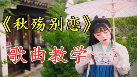 歌曲教学:抖音爆火神曲《秋殇别恋》,为何播放量突然破十亿!