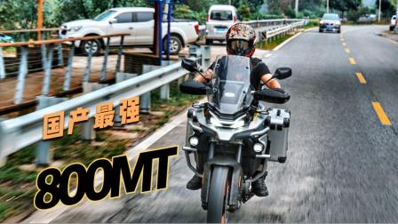 【MOTO小峰评测】春风800MT评测视频 国产最强拉力