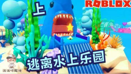 Roblox逃离水上乐园上:175关的逃离游戏用多少时间通关