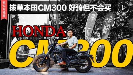 拔草本田CM300,真的好骑,但肯定不买了!