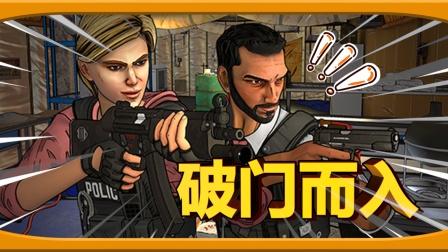 这个游戏告诉你,如何徒手灭掉整栋楼的武装分子!