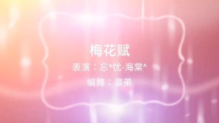 彬县广场舞《梅花赋》编舞:廖第