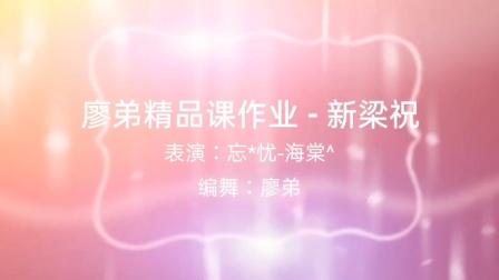 彬县广场舞《新梁祝》编舞:廖第