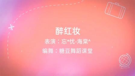 彬县广场舞《醉红妆》