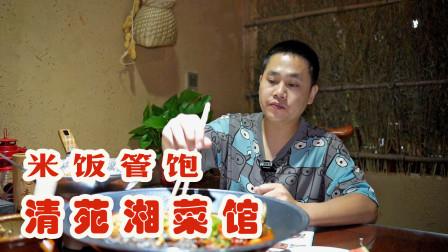 清苑电视塔下正宗湘菜馆,辣椒炒肉52一份,米饭管饱不限量