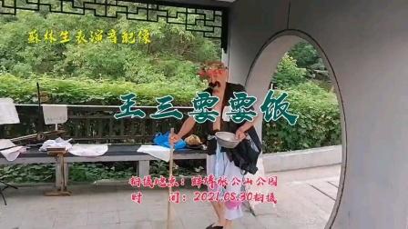 苏林生表演《王三要要饭》
