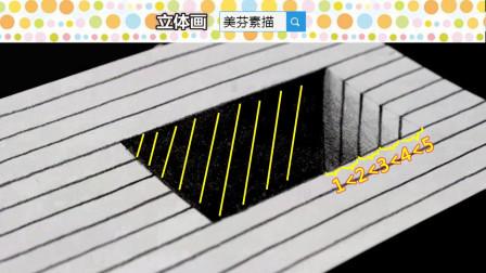 太神奇!教你巧妙用素描的基本透视原理,画简单的立体画!素描入门动手试一下吧!