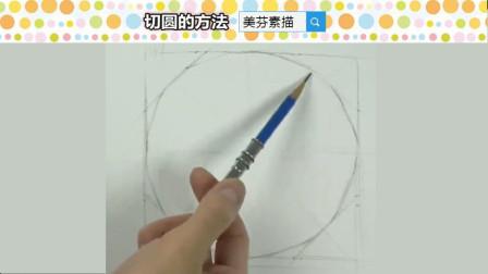素描初级几何体入门,切圆的方法步骤,素描入门球体起形如何画一个正圆