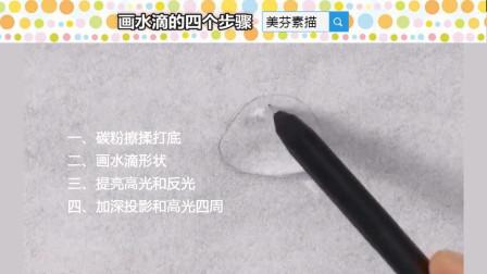 4个步骤!简单素描水滴的画法,素描基础立体透明水滴的画法步骤