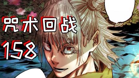 咒术回战158 漫画解说
