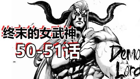 终末的女武神50-51话 漫画速读