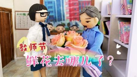 孩子们送给老师的鲜花被偷,凶手竟是张老师
