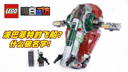 【黑白砖访】★乐高LEGO★星球大战75312波巴费特的飞船
