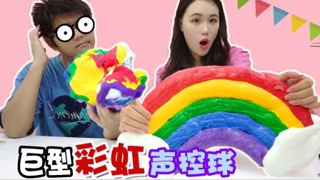 DIY巨型彩虹声控球,交换游戏机,为什么没捏就变成废泥?